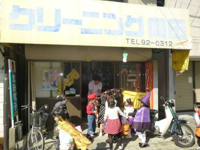 岡田クリーニング店